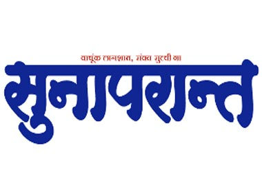 End of an era Sunaparant Goas only Konkani newspaper shuts down after 28 years
