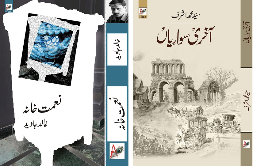 Modern Urdu writing has a multiplicity of voices a range of concerns and motifs