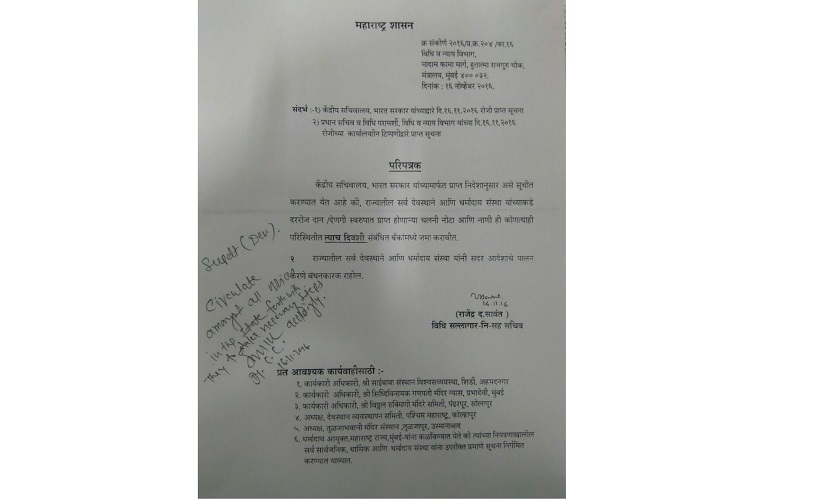A copy of the circular issued by Law and Judiciary Department of Maharashtra State government