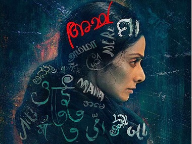 Sridevi's Mom (2017) poster. Image courtesy: Facebook/ Sridevi