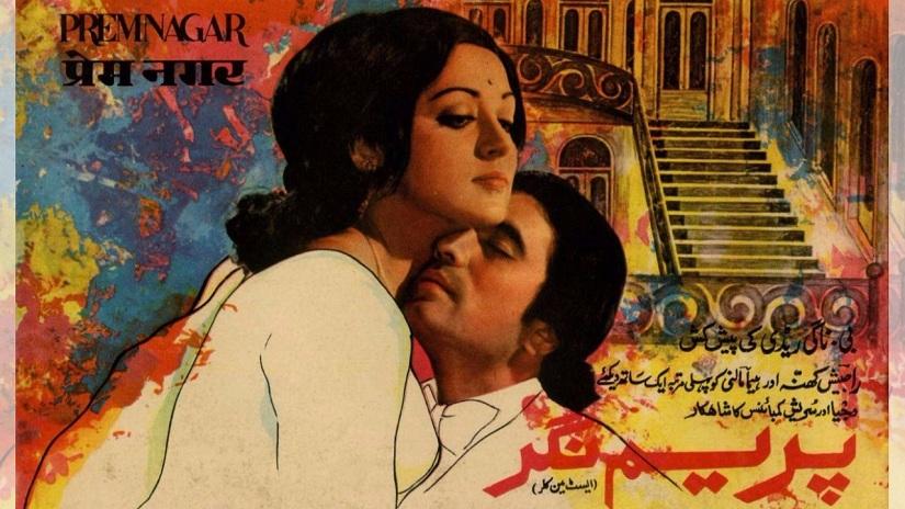 Poster for Prem Nagar