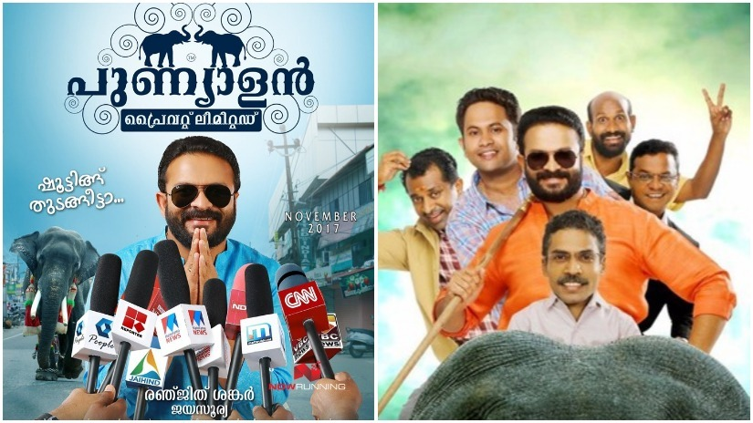 Posters for Punyalan Private Limited