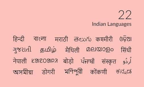 The Swalekh Flip is available in 22 Indian languages.