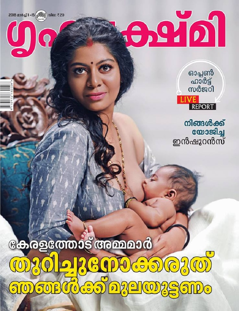 Grihalakshmi magazine faces legal case for featuring breastfeeding model on its cover