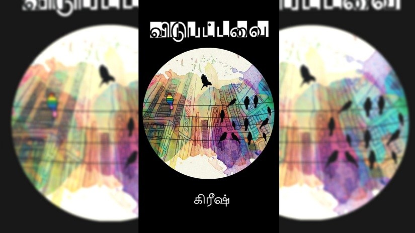 On Vidupattavai and the space that queer voices are claiming for themselves in Tamil literature