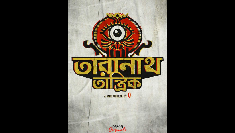 Bengali content finds panIndia audience with growth of Hoichoi a regional language OTT player