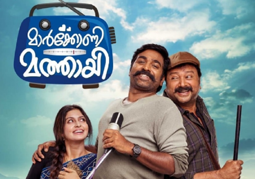 Marconi Mathai movie review Why oh why are Vijay Sethupathi and Jayaram in this ridiculous ode to marriage