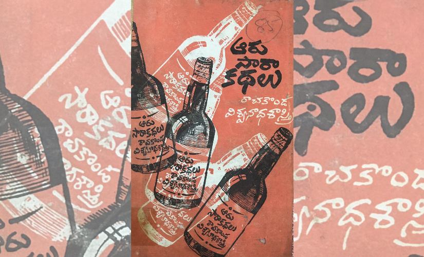 In writer Raavi Sastrys portrayal of Prohibitionera Andhra Pradesh an enduring critique of an antipoor State