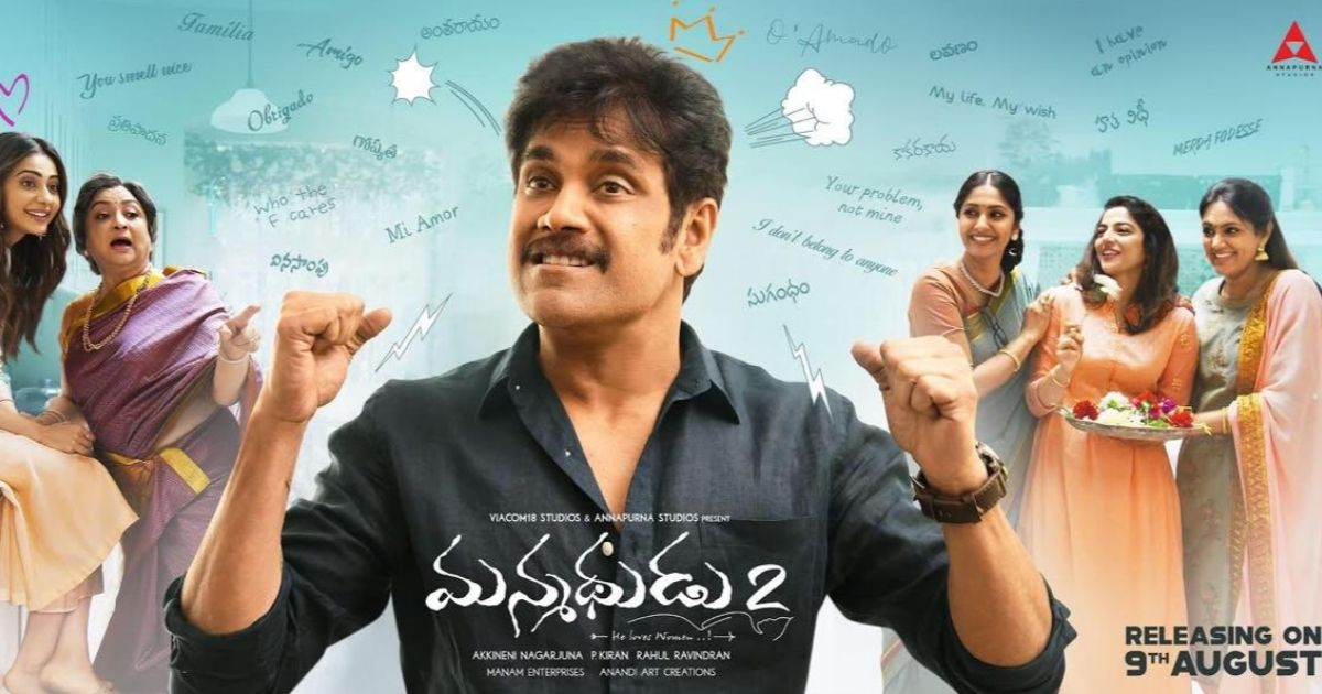 Manmadhudu 2 movie review Nagarjuna Rakul Preets film doesnt tap into its potentially rich emotional aspect